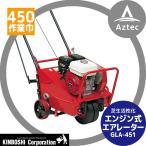【キンボシ】エンジン式エレーター GLA-451 芝生の根切り・穴あけ 芝生手入機