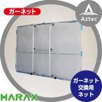 【ハラックス】ガーネット HBE-1521K交換用ネット 取付用パッカー付き