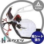 【ホクエツ】水田溝切機オプション アゼシータ BS-70B