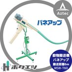 【ホクエツ】穀物搬送機 バネアップ MSIII-T60 搬送距離:6M 単相/100V