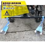 【ホクエツ】乗用田植え機用溝切機 PDS-2X
