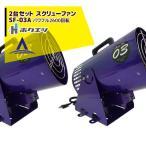 ホクエツ|2個セット ハウス用循環送風機 スクリューファン SF-03A パワフル2600回転
