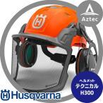 【ハスクバーナ】ハスクバーナ フォレストヘルメット テクニカル TECHNICAL H300