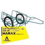 ハラックス|<2台set品>スチールリヤカー SSR-4N 4号N スチール製 積載重量 300kg 鉄製
