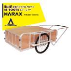 ハラックス HARAX <2台set品>輪太郎 アルミ製大型リヤカー(強力型)5号タイプ BS-5000TG エアータイヤ(合板パネル付)