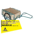 ハラックス|<2台set品>スチールリヤカー SSR-5NG 5号NG(合板パネル付) スチール製 積載重量 300kg 鉄製