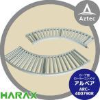 【ハラックス】アルベア カーブ型ローラーコンベヤ ARC-400790R