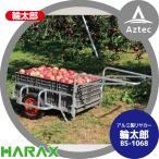 ハラックス 輪太郎 BS-1068 アルミ製 リヤカー 積載重量 120kg