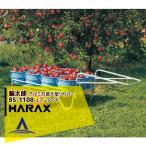 ハラックス <2台set品>輪太郎 BS-1108 アルミ製 大型リヤカー万能タイプ 積載重量 120kg
