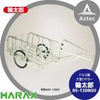 ハラックス HARAX 輪太郎 BS-1208GII アルミ製 大型リヤカー 積載重量 180kg