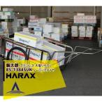 ハラックス|HARAX <1台限り・訳あり品・旧タイプ>輪太郎 BS-1384SUN ステンレス製 大型リヤカー 積載重量 350kg ノーパンクタイヤ