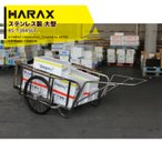 ハラックス|HARAX <2台set品>輪太郎 BS-1384SUT ステンレス製 大型リヤカー 積載重量 350kg