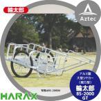 ハラックス|HARAX 輪太郎 BS-3000TG アルミ製 大型リヤカー(強化型) 積載重量 350kg