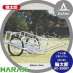 ハラックス HARAX 輪太郎 BS-3000T アルミ製 大型リヤカー(強化型) 積載重量 350kg