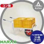 【ハラックス】アルミ運搬車 コン助 CN-40D アルミ製 平形1輪車 20kgコンテナ用の画像