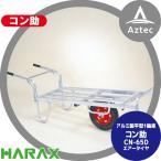【ハラックス】アルミ運搬車 コン助 CN-65D アルミ製 平形1輪車 20kgコンテナ用 ストッパー伸縮タイプの画像