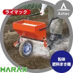 【ハラックス】ライマック 粉体肥料まき機 FR-550