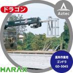 【ハラックス】ドラゴン GD-5045 高所作業用ゴンドラ (クレーン用 フリーロック型ガススプリング方式)