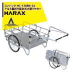 ハラックス|<2台set品>コンパック 24インチタイヤ仕様 アルミ製折り畳み式大型リヤカー HC-1208N-24