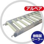 【ハラックス】アルベア 樹脂製ローラーコンベヤ MRN38-301030