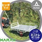 【ハラックス】ミニトレ MT-1208 / N アルミ製 トレーラー(要タイヤ選択) 積載重量 150kg