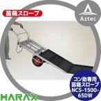 ショッピング重 【ハラックス】苗箱スロープ NCS-1500-65DW(2輪) コン助CN-65DWセット品