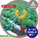 ハラックス|HARAX ホースガイド ホーススルー  R-20 <3個セット>