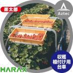 【ハラックス】アルミ製 収穫・植付け用台車 楽太郎 RA-80用テーブル
