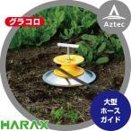 ハラックス|大型ホースガイド グラコロ RH-280 <3個セット>