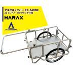 ハラックス|HARAX <2台set品>アウトドア運搬台車 アルミキャンパー RP-5400N 20インチノーパンクタイヤ仕様