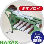 【ハラックス】新型!タマゾロイ プラム型ミニトマト専用選別機(自動供給ロール付)SR-1000KR