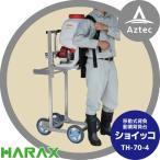 ハラックス|HARAX 移動式背負動噴背負台(リフト式) ショイッコ TH-70-4 ノーパンクタイヤ(9MO-10.5)