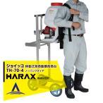 ハラックス|HARAX <4台set品>移動式背負動噴背負台(リフト式) ショイッコ TH-70-4 ノーパンクタイヤ(9MO-10.5)