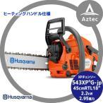 【Husqvarna】ハスクバーナXPチェンソー 543XPG-jp 45cmRTL(18インチ)72コマ/21BPX ヒーティングハンドル