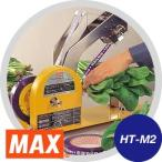 【MAX】マックス 野菜結束機 おびまる HT-M2(手動)