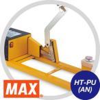 【MAX】マックス 野菜結束機 おびまる HT-PU(AN)『HT-M2』用 パワーユニット