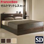 フランスベッド ベッド セミダブル マットレス付き コンセント 棚 日本製 ゼルト スプリングマットレス グラディス【代引不可】
