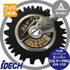 アイデック|スーパーカルマーPRO ASK-V28 エンジン刈払機用アタッチメント ワイド刃仕様