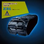 KBL|トラクタ用クローラ幅280xピッチ90xリンク50  2850KP クボタパワクロ対応