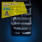 KBL|コンバイン用クローラ幅500xピッチ90xリンク50 RC5050NDS1本のみ|