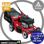 【キンボシ】ニューラインモアー GSR-4800(自走式) エンジン式芝刈機