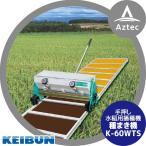 【啓文社製作所】KEIBUN 水稲用播種機(手動) K-60WTS 4輪駆動タイプ