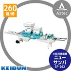 【啓文社製作所】KEIBUN 水稲用振動式播種機 ニューサンパ SF-261(自動)