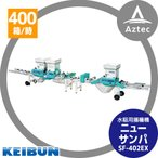 【啓文社製作所】KEIBUN 水稲用振動式播種機 ニューサンパ SF-400EX(自動)