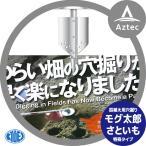 【共栄製作所】苗植え用穴掘り モグ太郎 さといも用特殊タイプ 刈払機アタッチメント