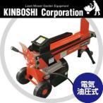 キンボシ|電気油圧式薪割機 KEW-370K 最大破砕力 約4トン