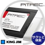 【キングジム】ピットレック DNH20 デジタル名刺整理用品