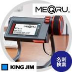 【キングジム】メックル MQ10 デジタル名刺整理用品