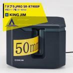 キングジム ラベルプリンター テプラPRO SR-R7900P 対応テープ幅4〜50mm