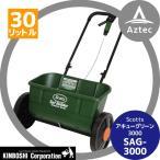 キンボシ|ドロップ式肥料散布機 アキュアグリーン3000 SAG-3000<30L>